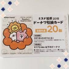 hikikaeecard