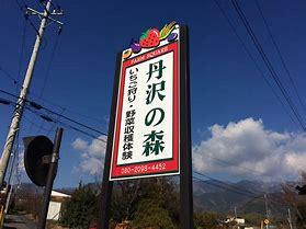 tamzawanomori
