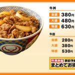 人気牛丼チェーン店 吉野家ランキング 人気TOP10を一挙、紹介します。