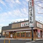 丸亀製麺人気メニュー TOP10