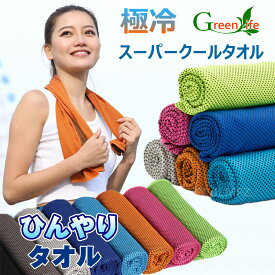 cooltowel-1-free