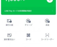 r-new-line-pay-002_0