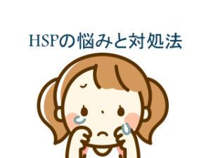 HSP-nayami