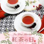 11月1日は紅茶の日、キャンペーンやイベントは?
